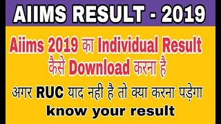 Download Aiims 2019 individual result | how to check aiims 2019 result