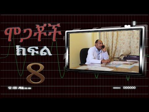 Mogachoch Episode 8 HD