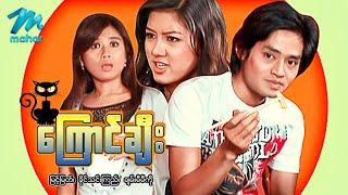 မြန်မာဇာတ်ကား - ကြောင်ချီး - မြင့်မြတ် ၊ ခိုင်သင်းကြည် ၊ ချမ်းမီမီကို - Myanmar Movies ၊ Love  Funny
