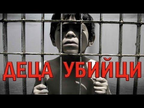 Потресаващи Престъпления: Деца Убийци в България