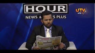 "News Hour   26 | 09 | 2018| with #RushdyNizar ""Puvath Peya"" Sri lankan Politics"