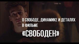 Свободен (реж. Саша Ястребова) | короткометражный фильм