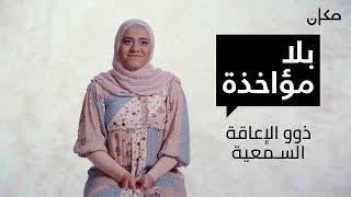 סליחה על השאלה בערבית بلا مؤاخذة | חירשים  ذوو الإعاقة السمعية