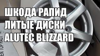 Шкода Рапид #13 - покупка литых дисков Alutec Blizzard(Машина Шкода Рапид ездит уже шесть месяцев по дорогам и пробежала 8 тыс км. Поскольку впереди планируется..., 2015-03-16T04:38:33.000Z)