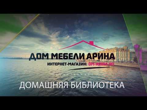 Книжные шкафы, библиотеки в Пятигорске - Дом мебели Арина