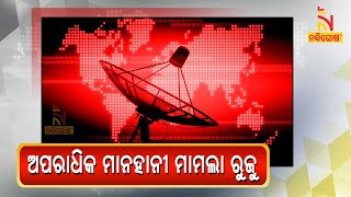 Viral Audio Row : Criminal defamation Case Against Private News Channel