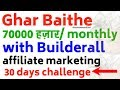Ghar Baithe Paise Kaise Kamaye -what is builderall ? | full plan of builderall |  70000rs/mo in 2019