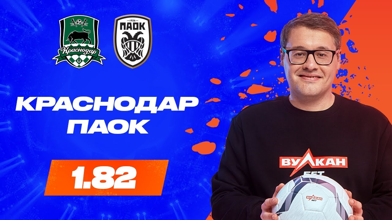 Краснодар — ПАОК   Прогноз на футбол от Кирилла Дементьева   ВулканБЕТ
