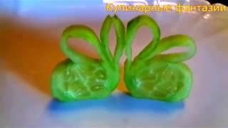 Оригинальное украшение из огурца! Карвинг овощей