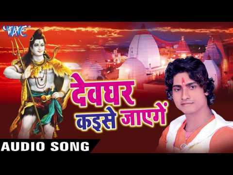 पूरा का दी  Murad Hamar | Devghar Kaise Jayenge | Bipin Sharma | Bhojpuri Kawar Bhajan