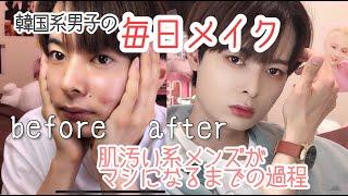 【メンズメイク】韓国系男子の毎日メイク