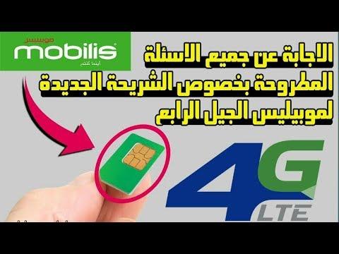 أفضل شريحة هاتف في الجزائر mobilis 4g للأنترنت الغير محدود و المكالمات نحو جميع الشبكات