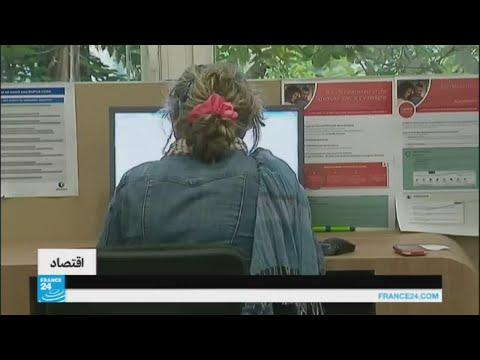 البطالة تتراجع في فرنسا!!  - 18:22-2017 / 7 / 26