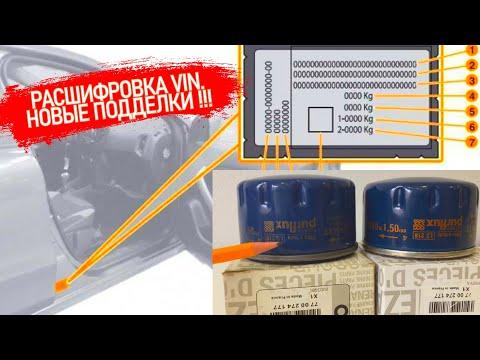 Расшифровываем VIN код Рено и правильно заказываем запчасти. Новые подделки масляного фильтра.