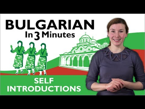 Learn Bulgarian - Bulgarian in Three Minutes - How to Introduce Yourself in Bulgarian