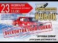 Урал Транском Бесконтактная гонка Кубок 23 02 19 mp3