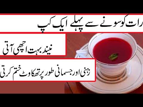best herbal tea for winter/neend na aane ka asan gharelu ilaj insomnia treatment in urdu