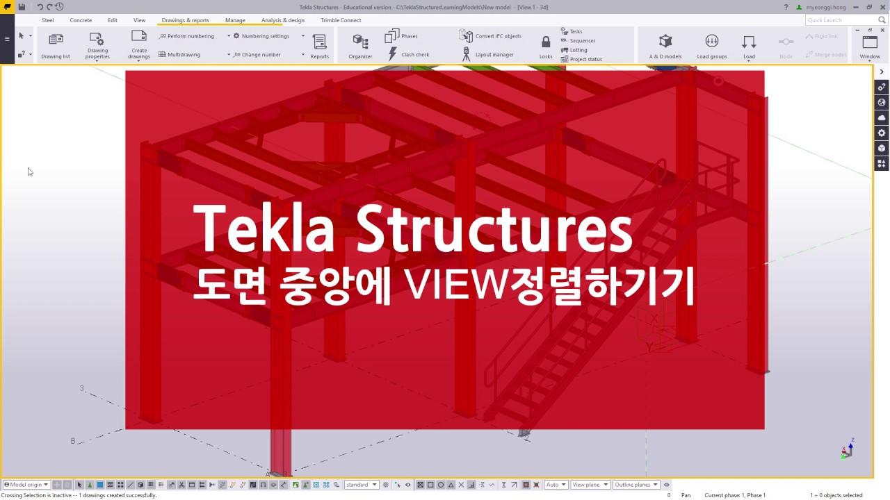 TeklaStructures(테클라)-도면뷰 중앙에 정렬하기 - YouTube