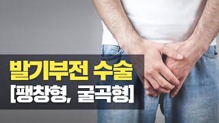 발기부전 수술 (남성수술) ⇢ 팽창형, 굴곡형