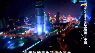 Discovery Channel China 5