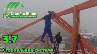 видео Каркас крыши каркасного дома