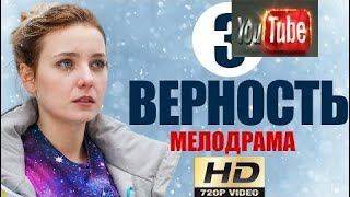 Верность 𝟯 серия (сериал 𝟮𝟬𝟭𝟳) Русская мелодрама 𝟮𝟬𝟭𝟳 новинка 𝗛𝗗 (*_*) 𝟭𝟬𝟴𝟬