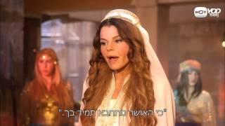 המלכה החדשה - מתוך מגילת אסתר - הסרט