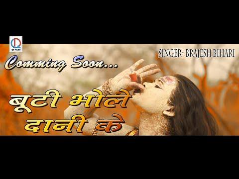 HD | Official Teaser | बूटी भोले दानी के | Booti Bhole Dani Ke |New Bhojpuri Bolbam Song | 2018