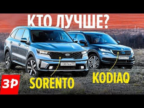 Их все хотят! Шкода Кодиак или новый Киа Соренто - одна цена! / Kia Sorento и Skoda Kodiaq, 180 л.с.