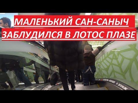 ПОТЕРЯЛИ РЕБЁНКА В РАЗВЛЕКАТЕЛЬНОМ ЦЕНТРЕ ЛОТОС-ПЛАЗА!
