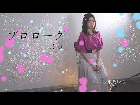 【LIVE録音】プロローグ/Uru ドラマ「中学聖日記」主題歌 Covered by 市島琳香