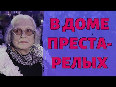 Лидия Федосеева-Шукшина оказалась в доме престарелых! Подробности от дочери актрисы...