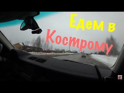 Едем в Кострому