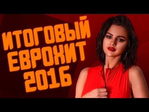 Скачать песни из европы плюс 2016 топ