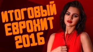 ИТОГОВЫЙ ЕВРОХИТ ТОП 40 ЗА 2016 ГОД! | ЛУЧШИЕ ПЕСНИ 2016 | ЕВРОПА ПЛЮС