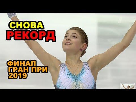 Алёна КОСТОРНАЯ ПОБИЛА СВОЙ РЕКОРД, ЗАГИТОВА 2-я, ЩЕРБАКОВА -3я, Финал Гран При 2019