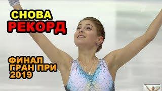 Алёна КОСТОРНАЯ ПОБИЛА СВОЙ РЕКОРД ЗАГИТОВА 2 я ЩЕРБАКОВА 3я Финал Гран При 2019