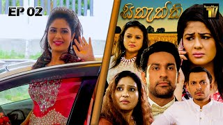 Sithaththi - සිතැත්තී | Episode 02 | 17th Dec 2019 | SepteMber TV Originals Thumbnail