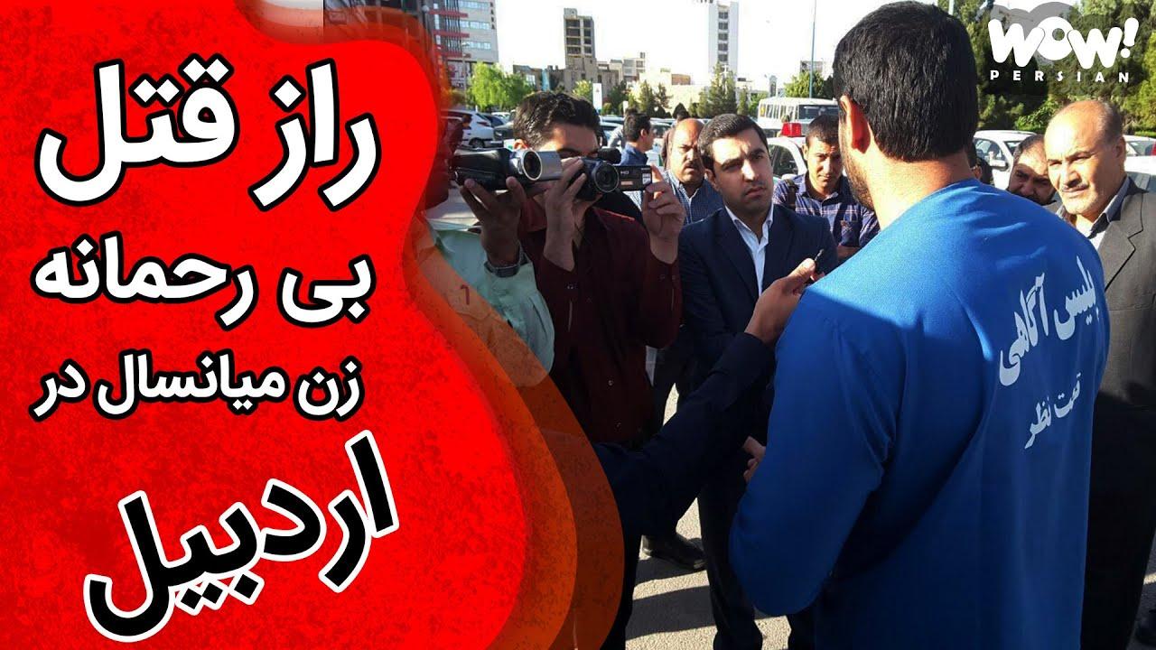 خاطرات قتل : راز قتل بی رحمانه زن میانسال در اردبیل !؟