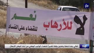 وقفتان تضامنيتان مع أهالي شهداء عملية الفحيص الارهابية ومداهمات السلط - (19-8-2018)