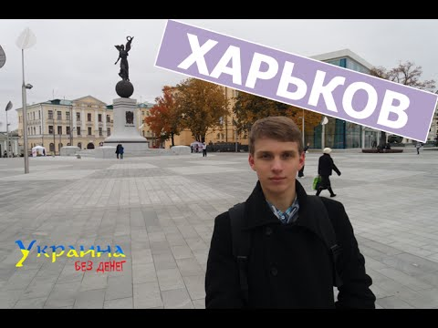 знакомства i украина харьков секс