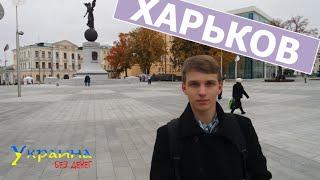 Украина без денег - ХАРЬКОВ (выпуск 4)