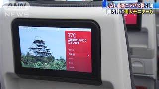 国内線に個人モニターも・・・JALが最新鋭A350-900公開(19/06/20)