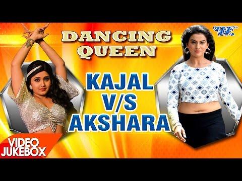 धमाकेदार डांस मुकाबला    Dancing Queen    Kajal Raghwani V/S Akshara Singh    Video JukeBOX