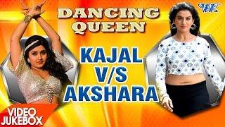 धमाकेदार डांस मुकाबला || Dancing Queen || Kajal Raghwani V/S Akshara Singh || Video JukeBOX