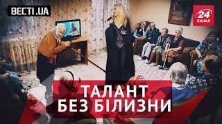 Вєсті.UA. Таланти без білизни