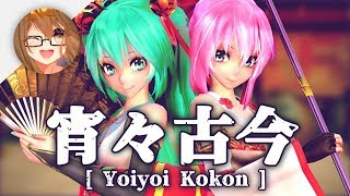 【MMD】宵々古今 / Yoiyoi Kokon【MOTION DL NOW AVAILABLE】