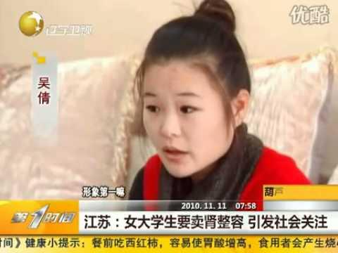 Thiếu nữ bán thận lấy tiền    phẫu thuật thẩm mỹ