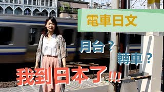 遊日本不能不知道!搭電車會用到哪些日文?