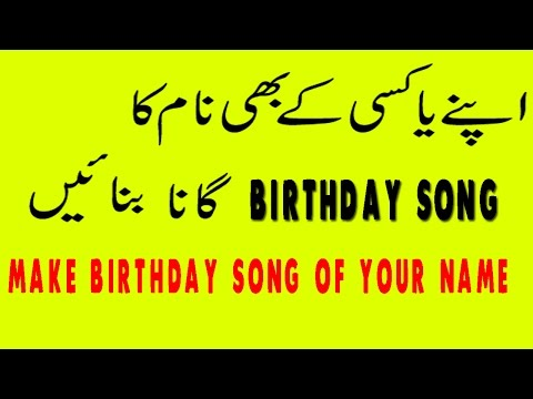 How To Make Birthday Song Of Your Name | How to Urdu